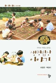 아이와 자연을 살리는 생명밥상 이야기