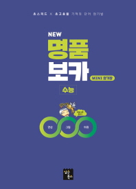 New 명품보카 미니암기장(수능)