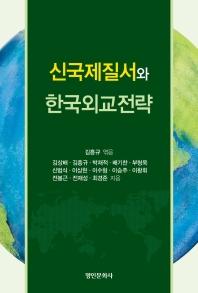 신국제질서와 한국외교전략