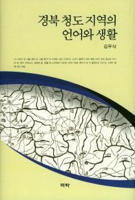 경북 청도지역의 언어와 생활