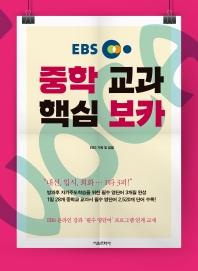 EBS 중학 교과 핵심 보카