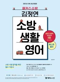 해커스소방 김정연 소방 생활영어(2021)