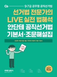 안단테 공직선거법 기본서+조문해설집(2021)