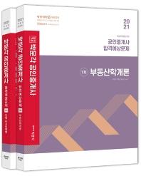 합격기준 박문각 공인중개사 1차 합격예상문제 세트(2021)