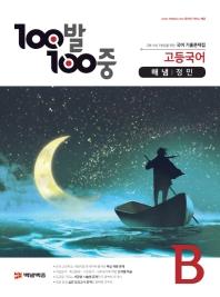 100발 100중 고등 국어 B 기출문제집(해냄 정민)(2020)