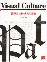 문양에 나타난 시각문화(인터넷전용상품)