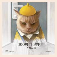 100마리 고양이 스케치북