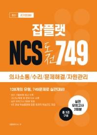 잡플랫 NCS 도전 749