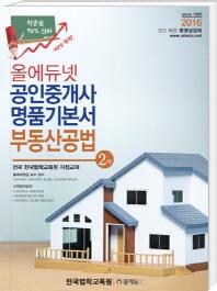 올에듀넷 부동산공법(공인중개사 2차 명품기본서)(2016)