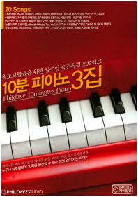 10분 피아노 3집
