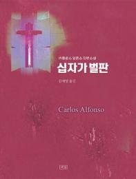 십자가 벌판
