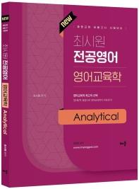 최시원 전공영어 영어교육학 Analytical
