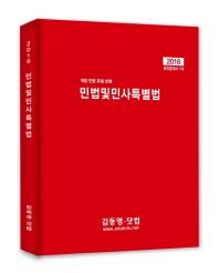 민법및민사특별법(공인중개사 1차)(2016)