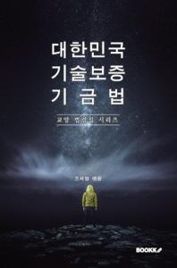대한민국 기술보증기금법 : 교양 법령집 시리즈