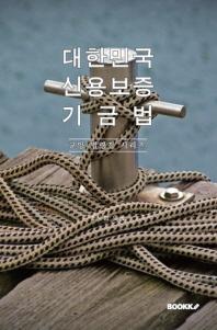 대한민국 신용보증기금법 : 교양 법령집 시리즈