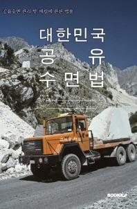 대한민국 공유수면법(공유수면 관리 및 매립에 관한 법률)  : 교양 법령집 시리즈