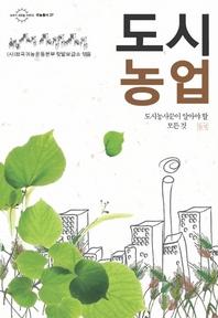 도시 농업