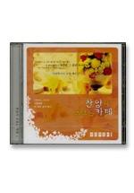 찬양메들리 1 찬양이 흐르는 카페(CD)
