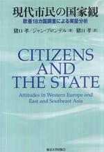 現代市民の國家觀 歐亞18カ國調査による實證分析