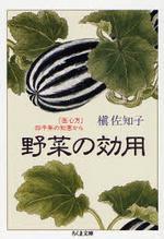 野菜の效用 「醫心方」四千年の知惠から