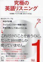 究極の英語リスニング 1 CD付き