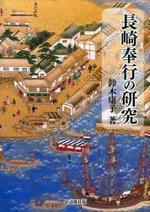 長崎奉行の硏究