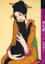 もっと知りたい竹久夢二 生涯と作品