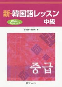 新.韓國語レッスン中級