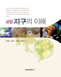 교양 지구의 이해