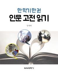 한 학기 한 권 인문 고전 읽기