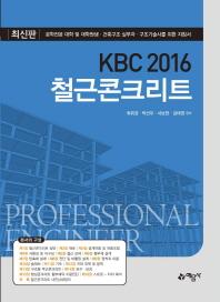 철근콘크리트(KBC 2016)