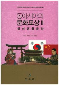 동아시아의 문화표상. 2: 일상 생활 문화