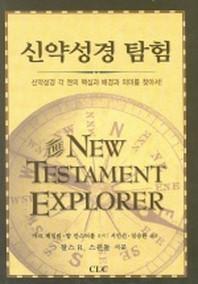 신약성경 탐험