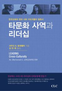 타문화 사역과 리더십