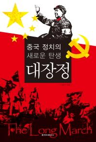 중국 정치의 새로운 탄생 대장정