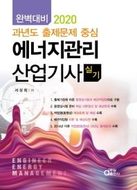 완벽대비 에너지관리산업기사 실기(2020)