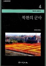 북한의 군사