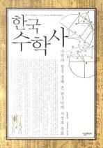 한국 수학사