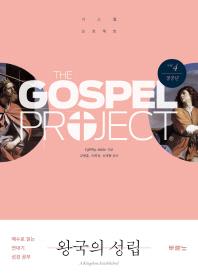 가스펠 프로젝트 구약. 4: 왕국의 성립(청장년)