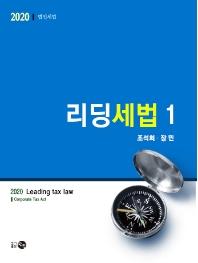 리딩세법. 1: 법인세법(2020)