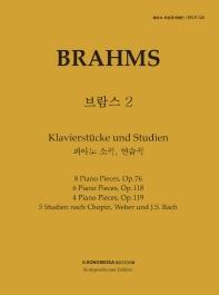 피아노 지상공개레슨 ISLS. 128: 브람스. 2: 피아노 소곡, 연습곡