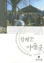 함평군 마을굿