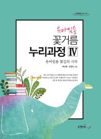 유아임용 꽃거름 누리과정. 4