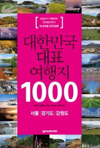 대한민국 대표 여행지 1000: 서울 경기도 강원도