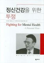정신건강을 위한 투쟁
