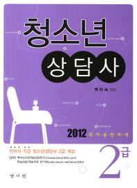 청소년상담사 2급(2012)