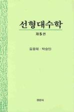선형대수학(제5판)