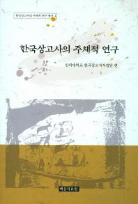 한국상고사의 주체적 연구