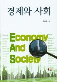 경제와 사회