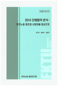 2014 단체협약분석: 한국노총 제조업 사업장을 중심으로